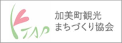加美町観光まちづくり協会